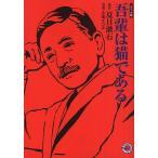 吾輩は猫である コミック版/夏目漱石/小鳩チロル