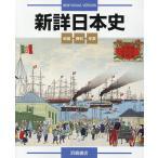 新詳日本史
