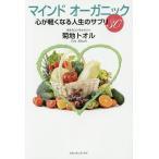 Yahoo!オンライン書店boox @Yahoo!店マインドオーガニック 心が軽くなる人生のサプリ30/菊地トオル