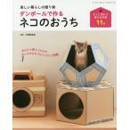 ダンボールで作るネコのおうち 楽しい暮らしの贈り物/大野萌菜美