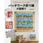 パッチワーク折り紙の壁飾り 折り紙で楽しむパッチワークの世界/堀込好子