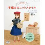 毎日クーポン有/ リカちゃん手編みのニットスタイル オールシーズン着回せる、手編みのニットアイテム40点