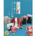 飾って愉しむミニチュアの和服 チャームやドール用も作れる/秋田廣子