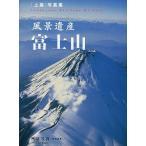 風景遺産富士山 〈上撰〉写真集/隔月刊『風景写真』編集部