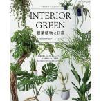毎日クーポン有/ INTERIOR GREEN観葉植物と日常/観葉植物専門店グリーンインテリア