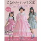 乙女のソーイングBOOK Best Selection 手作りで楽しむロリータファッション