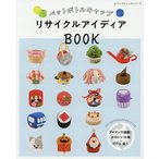ペットボトルキャップリサイクルアイディアBOOK アイディア満載!かわいい小物146点!