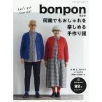毎日クーポン有/ bonponさんの何歳でもおしゃれを楽しめる手作り服 S〜LLサイズ/bonpon
