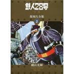 鉄人28号《少年オリジナル版》復刻大全集 UNIT2/横山光輝