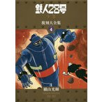 鉄人28号《少年オリジナル版》復刻大全集 UNIT4/横山光輝