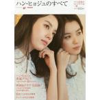 ハン・ヒョジュのすべて Produced by AJ/丸谷嘉長