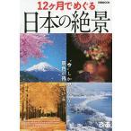 12ケ月でめぐる日本の絶景 この季節にしか見られない景色を求めて/旅行