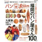 ももち浜ストアパンスターgram 福岡のおいしいパン/旅行