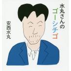 水丸さんのゴーシチゴ/安西水丸/平山雄一
