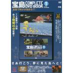 DVD BOOK 宝島 2 宝島で何