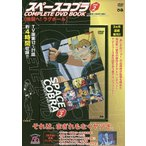 DVD スペースコブラ 2