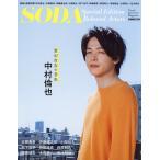 〔予約〕SODA Special Edition Beloved Actors