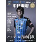 「〔予約〕FOOTBALL PEOPLE 川崎フロンターレ 中村憲剛特集号」の画像