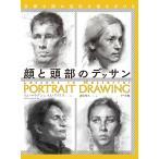 多様な顔の造形を描き分ける顔と頭部のデッサン/イムマウクン/イムアイリス/森屋利夫