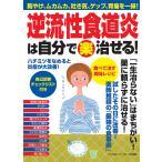 逆流性食道炎は自分で楽治せる! 胸やけ、ムカムカ、吐き気、ゲップ、胃痛を一掃!
