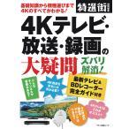 4Kテレビ・放送・録画の大疑問ズバリ解消! 基礎知識から機種選びまで4Kのすべてがわかる!