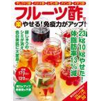 フルーツ酢でマル楽やせる!免疫力がアップ! 干しブドウ酢、バナナ酢、レモン酢、パイン酢、イチゴ酢