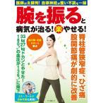毎日クーポン有/ 腕を振ると病気が治る!マル楽やせる! 脊柱管狭窄症、ひざ痛、股関節痛が劇的に改善