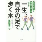 Yahoo!オンライン書店boox @Yahoo!店一生、自分の足で歩く本 正しく歩く+足のちょいトレで万全/坂詰真二