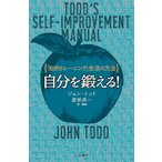 Yahoo!オンライン書店boox @Yahoo!店自分を鍛える!/ジョン・トッド/渡部昇一