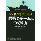 アメリカ海軍に学ぶ「最強のチーム」のつくり方/マイケル・アブラショフ/吉越浩一郎