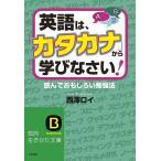 英語は、「カタカナ」から学びなさい!/西澤ロイ