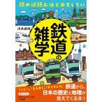 毎日クーポン有/ 読めば読むほどおもしろい鉄道の雑学/浅井建爾