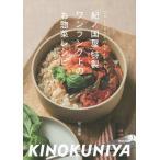 「紀ノ国屋」特製ワンランク上のお惣菜レシピ ファーストスーパーマーケット/紀ノ国屋/レシピ