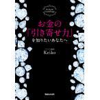お金の「引き寄せ力」を知りたいあなたへ Keiko的Lunalogy/Keiko