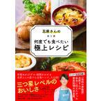 毎日クーポン有/ 志麻さんの何度でも食べたい極上レシピ/志麻/レシピ