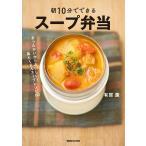 朝10分でできるスープ弁当 あったかいからおいしい!具だくさんスープレシピ60/有賀薫/レシピ
