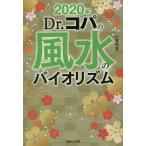 Dr.コパの風水のバイオリズム 2020年/小林祥晃