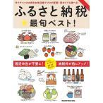 Yahoo!bookfan Yahoo!店ふるさと納税最旬ベスト! 今のお得をプロが厳選!