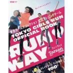 RUN・WAY 東京ガールズコレクション公式ランニングチームTOKYO GIRLS RUN OFFICIAL BOOK キレイをつくる、ランの秘訣10