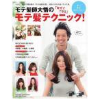 Yahoo!オンライン書店boox @Yahoo!店モテ髪師大悟の「自分でできる」モテ髪テクニック!