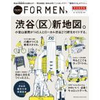 渋谷〈区〉新地図。小宮山雄飛が145人とローカル渋谷215軒をガイドする。 Hanako FOR MEN特別保存版/旅行