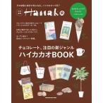 ハイカカオBOOK チョコレート、注目の新ジャンル/旅行