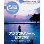 アジアのリゾート、日本の宿/旅行