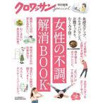 女性の不調、解消BOOK 免疫力アップ、ホルモンバランス、お腹すっきり、むくみ予防…