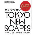 毎日クーポン有/ TOKYO NEW SCAPES ホンマタカシ/TAKASHIHOMMA/旅行