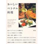 おいしいベトナム料理/ファム・ドゥック・ナム/グエン