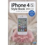 iPhone 4S Style Book iOS 5対応版/丸山弘詩/霧島煌一/岡田拓人