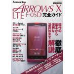 日曜はクーポン有/ docomo ARROWS X LTE F−05D完全ガイド 操作の基本から便利な活用法まで徹底解説!