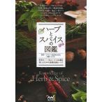 ハーブとスパイスの図鑑 世界のハーブ&スパイス124種を楽しむための基礎知識とレシピ/エスビー食品株式会社/藤沢セリカ