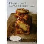 日曜はクーポン有/ 生地を冷凍しておけるかんたん焼き菓子レシピ/西山朗子/レシピ